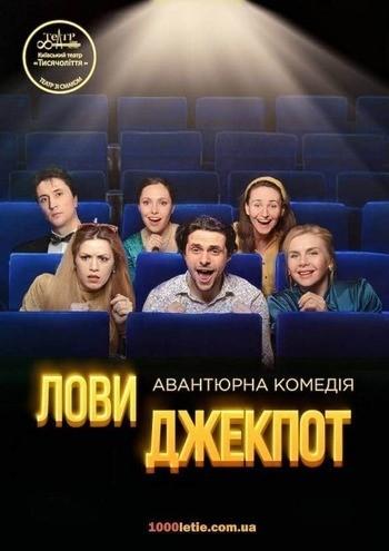 Лови-Джекпот