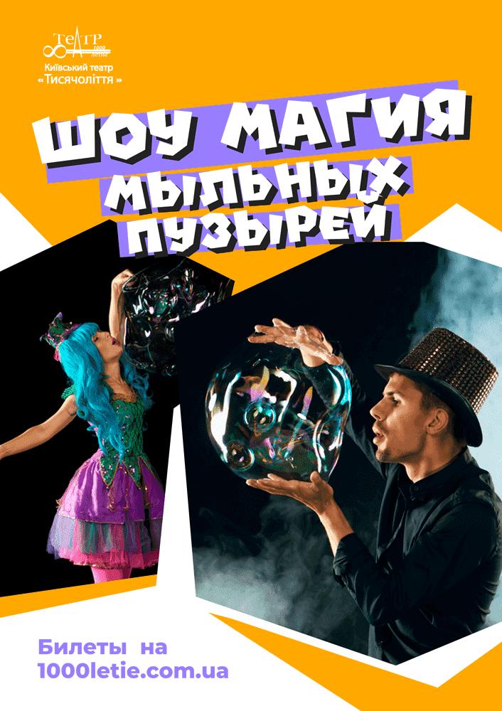 Шоу Магія мильних бульбашок - для дітей